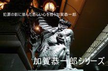 加賀恭一郎シリーズのイメージ画像
