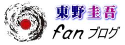 東野圭吾ファンブログ